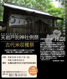 2018天岩戸古代米収穫祭