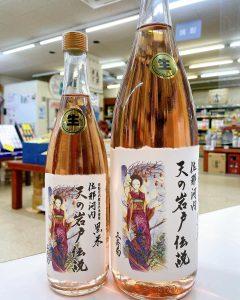 古代米「天の岩戸伝説」純米酒